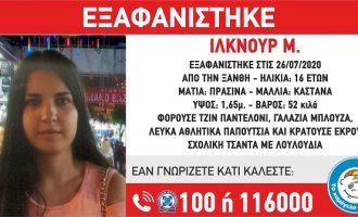 16χρονη εξαφανίστηκε από την Ξάνθη και βρέθηκε στη Γερμανία