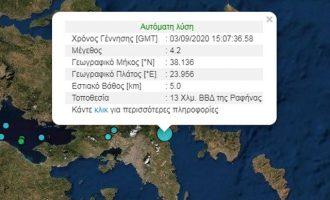 Σεισμός 4,3 Ρίχτερ στην Αττική
