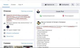 Στα «μανταλάκια» πολίτες της Βόρειας Μακεδονίας που πήραν βουλγαρική υπηκοότητα