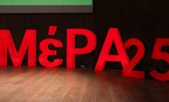 ΜέΡΑ25: Πλήρης η αποτυχία της τηλεκπαίδευσης με ευθύνη Μητσοτάκη