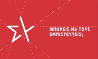 ΣΥΡΙΖΑ: Η Ν.Δ. υιοθετεί την πρότασή μας για επέκταση χωρικών υδάτων στην Κρήτη