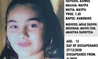 Συναγερμός στον Άλιμο: Εξαφανίστηκε 13χρονη