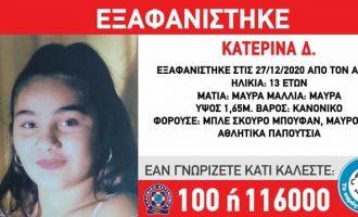 Βρέθηκε η 13χρονη που είχε εξαφανιστεί από τον Άλιμο
