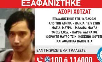 Εξαφανίστηκε 17χρονος από την Αθήνα