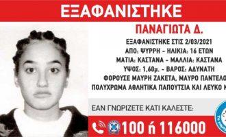 Εξαφανίστηκε 16χρονη από το κέντρο της Αθήνας