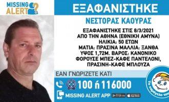 Εξαφανίστηκε 50χρονος από την Αθήνα