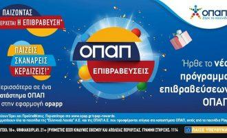 «ΟΠΑΠ επιβραβεύσεις»: Προνόμια και δώρα μέσω της εφαρμογής OPAPP στο κινητό σας