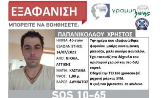 Εξαφανίστηκε 46χρονος από τη Νίκαια