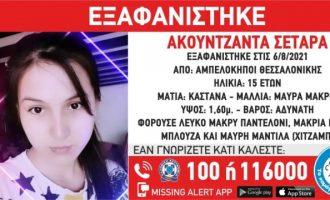 Εξαφανίστηκε 15χρονη από τη Θεσσαλονίκη
