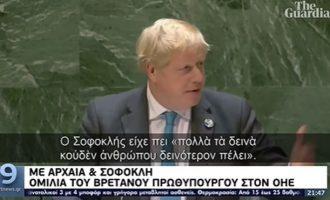 Με Σοφοκλή και αρχαία ελληνικά μίλησε ο Μπόρις Τζόνσον στον ΟΗΕ